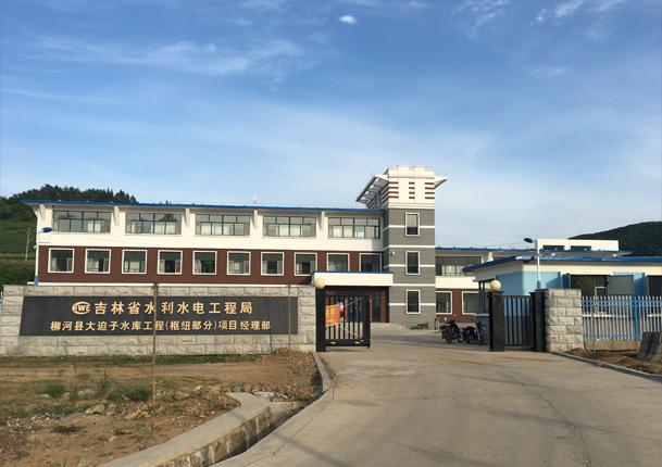 吉林省水利水电工程局柳河县大迫子水库办公楼